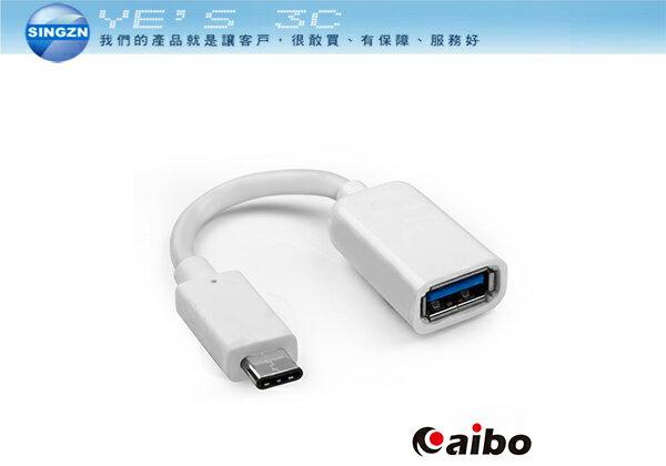 「YEs 3C」aibo USB 3.1 Type-C 轉 USB3.0母 轉接線-13cm CB-USBC-USBF 支援OTG功能
