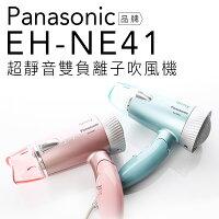 美容家電到Panasonic 國際牌 EH-NE41 負離子吹風機 超靜音 三段溫度(綠/粉)