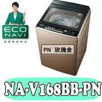 Panasonic 國際牌商品推薦國際牌 15公斤ECONAVI變頻洗衣機【NA-V168BB-PN】