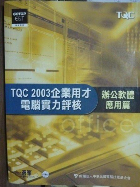 ~書寶 書T6/電腦_QNY~TQC 2003企業用才電腦實力評核~辦公軟體應用篇_2 e