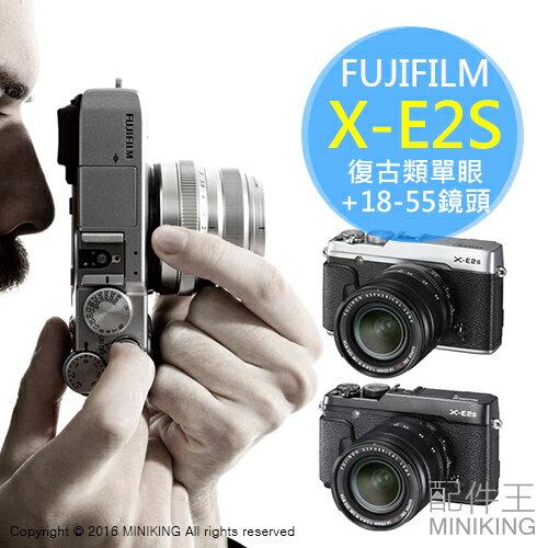 【配件王】免運 公司貨 FUJIFILM 富士 X-E2S XE2S APS-C 加18-55鏡頭 黑 銀 微單眼相機 微單