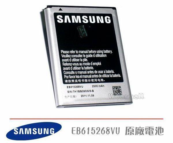 【免運費】【獨家贈品】【2入裝~原廠電池】SAMSUNG EB615268VU Galaxy Note N7000 I9220 Note1