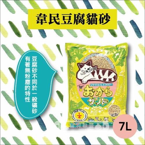+5包免運賣場+貓狗樂園+ SuperCat【韋民豆腐砂。7L】五包1670元 0