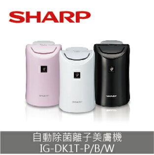 【SHARP】自動除菌離子保濕美顏機 IG-DK1T