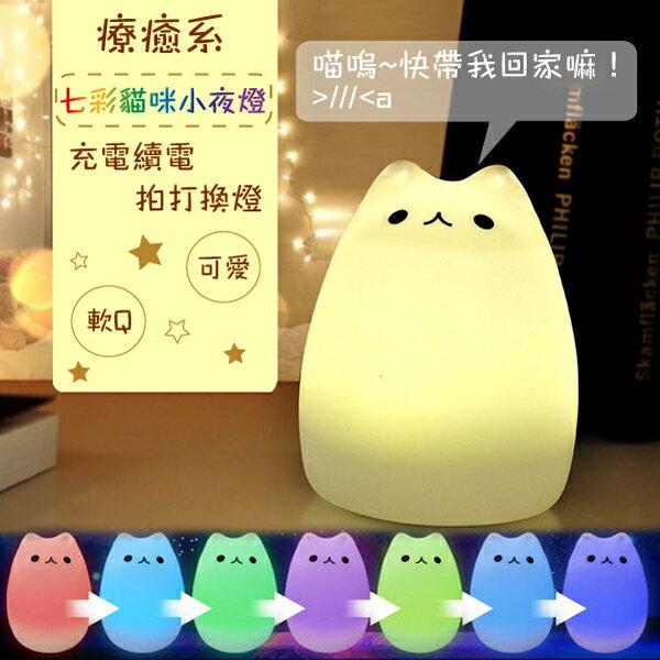 療癒系 七彩貓咪小夜燈 拍打換燈 USB充電 床頭燈 造型燈 小檯燈 觸控燈 裝飾燈 送禮/自用