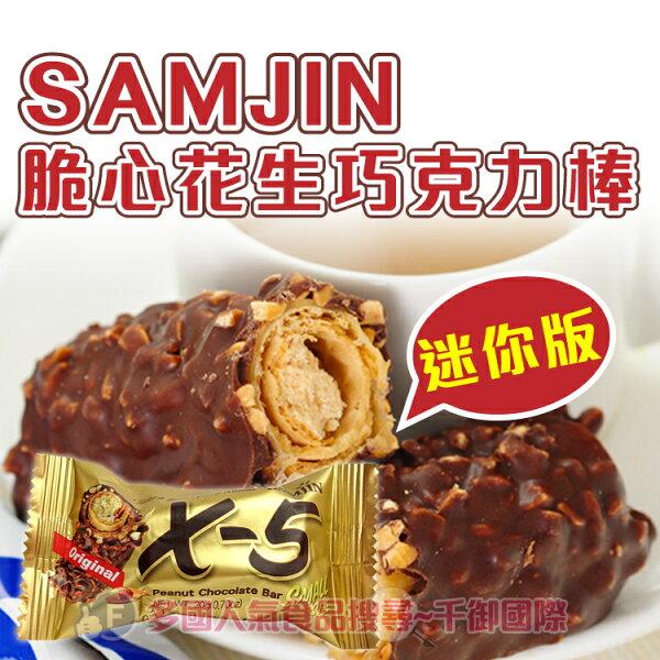 韓國 Samjin X-5迷你版脆心花生巧克力棒20g[KO8809260944633] 千御國際