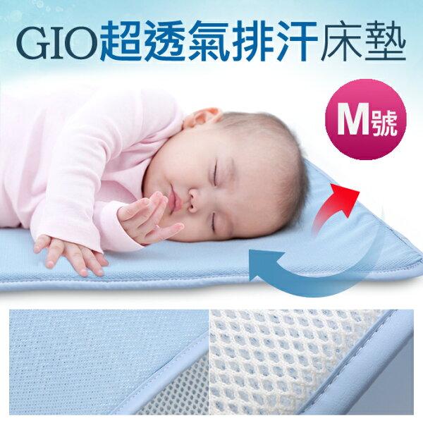 【韓國GIO Pillow】超透氣排汗嬰兒床墊 四季適用 會呼吸的床墊 可水洗防蟎 【M號】外出用品