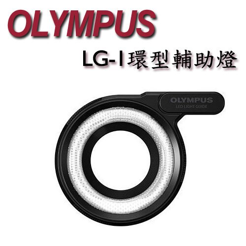 OLYMPUS LG~1 TG系列用環型輔助燈 LED導光板 元佑 貨 ^( TG1 TG