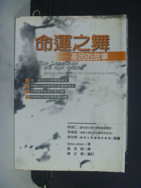 ~書寶 書T9/科學_NSF~命運之舞-基因的故事_ 380_劉泗翰 ~  好康折扣