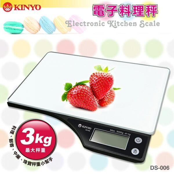 KINYO 耐嘉 DS-006 電子料理秤 /強化玻璃秤面/烘焙用品/廚房用品/料理秤 郵件秤 中藥秤 珠寶秤 1g~3kg 公克/盎司/磅/毫升/液量盎司