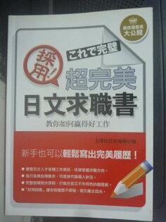 【書寶二手書T1/語言學習_HRY】採用!超完美日文求職書_上澤社日文