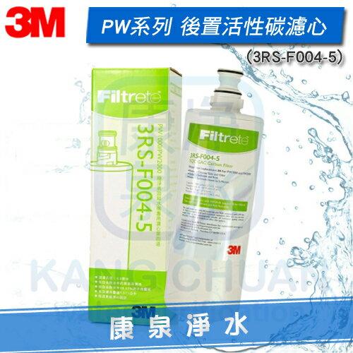 【免運費】3M PW2000/PW1000 極淨高效RO純水機專用 第四道活性碳濾心 (3RS-F004-5)