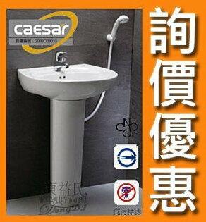 【東益氏】CAESAR凱撒面盆 LP2220S/B136C 洗臉盆+長瓷腳 另售面盆龍頭 蓮蓬頭 淋浴龍頭 免治馬桶蓋
