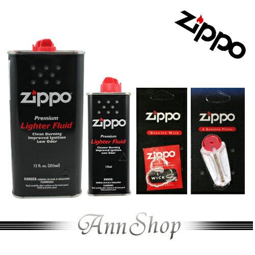 AnnShop【ZIPPO.超值補充耗品組合】小安的店限量優惠嚴選四合一組合4in1