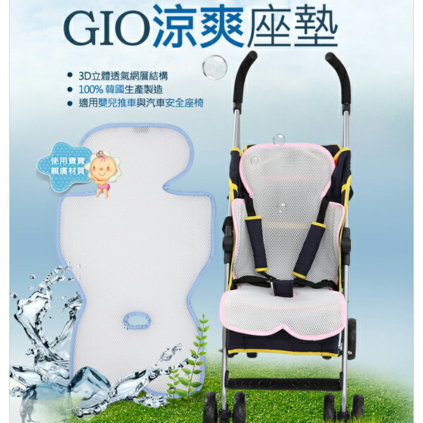 GIO Pillow - Ice Seat - 超透氣涼爽墊