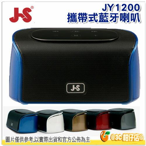 JS 淇譽 多彩攜帶式 藍牙喇叭 JY1200 公司貨 無線喇叭 喇叭 藍牙4.0晶片 + NFC