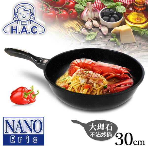 【NANO】銀奈米大理石不沾炒鍋-30CM(E-5161)