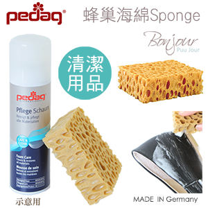BONJOUR鞋子DIY清潔☆Pedag蜂巢海綿Sponge E.【ZArt-813】德國製I. 0