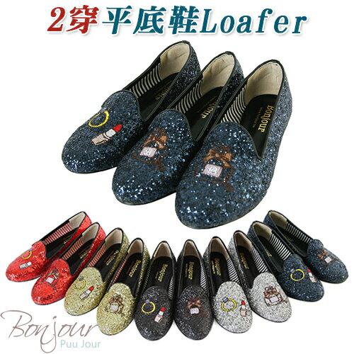 (現貨)BONJOUR三支腳樂福鞋☆香水口紅亮片造型2穿平底鞋C. 【ZB0223】5色 0