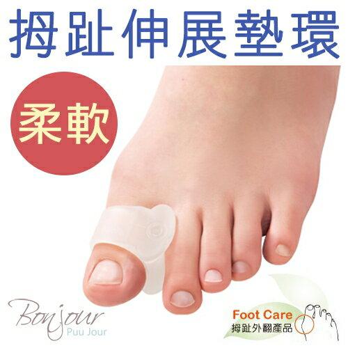 BONJOUR足部護理☆GelSmart吉斯邁拇趾伸展墊環-舒適型I.【ZGA9032】E. 0