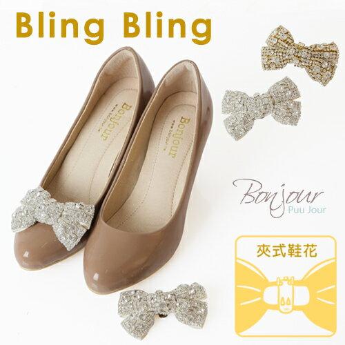Bonjour 夾式bling bling鞋花★水鑽滿版蝴蝶結鞋扣飾F.【ZSD101】兩色I. 0