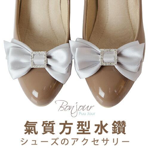 Bonjour夾式氣質鞋花~鏤空方框水鑽蝴蝶結鞋扣飾F.~ZSD103~3色I.
