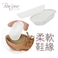 BONJOUR鞋子專用蠟☆新鞋不磨腳!百貨專櫃指定使用【ZTJ-007】(一塊入)I. 0