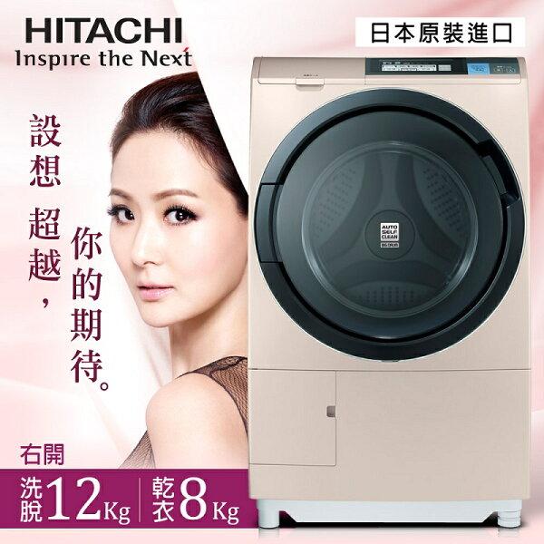 【HITACHI日立】日本原裝。12kg尼加拉飛瀑滾筒式洗脫烘/右開香檳金(SFSD6100TR)