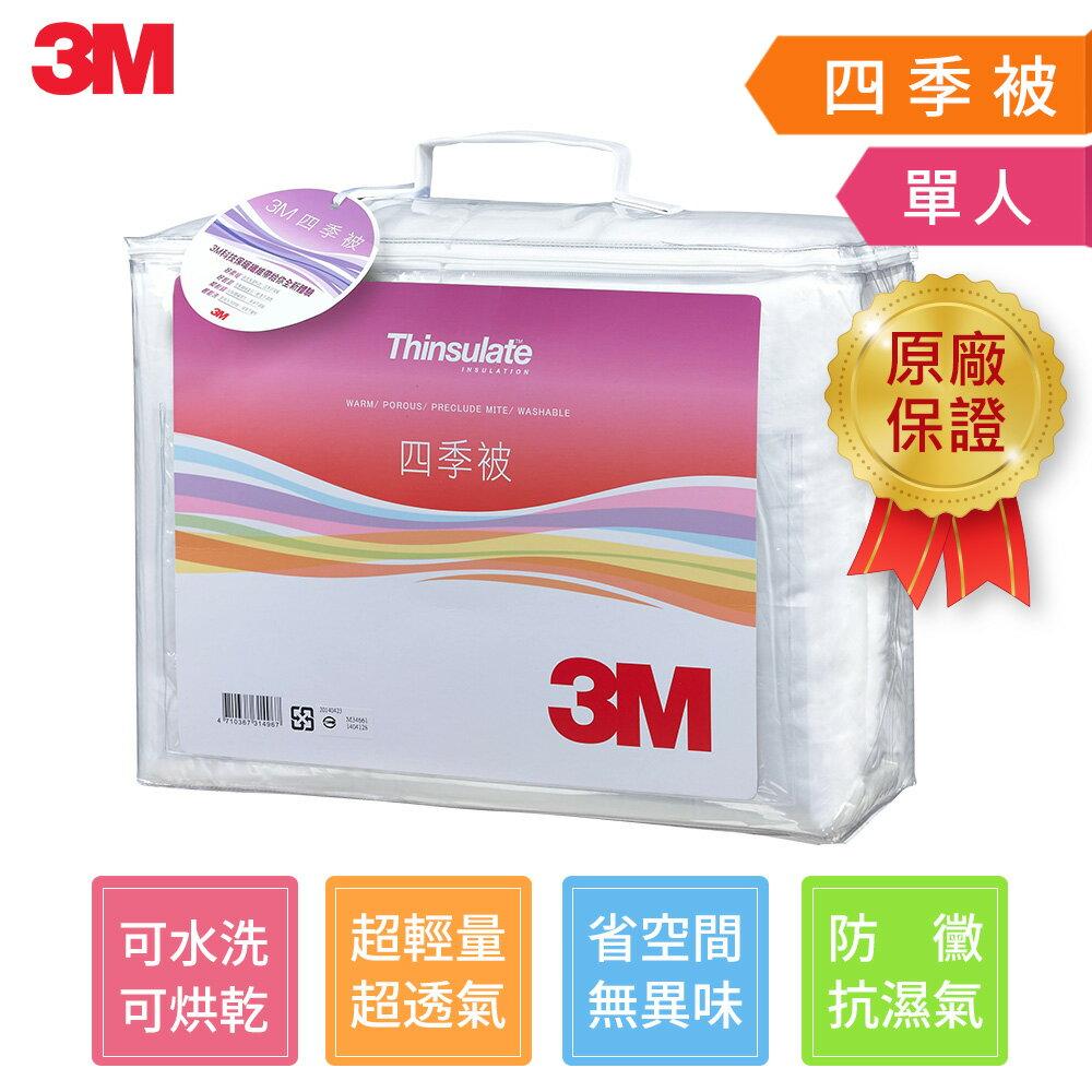 3M Thinsulate可水洗四季被Z250 標準單人(5x7) - 限時優惠好康折扣