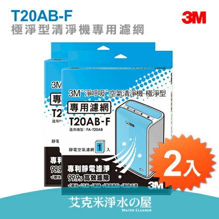 【PM2.5 紫爆】3M淨呼吸 FA-T20AB極淨型空氣清淨機專用濾網T20AB-F(2入) ★適用10坪內空間 ★99%去除微粒PM2.5 ★遠離霾害 杜絕空汙 ★免運費