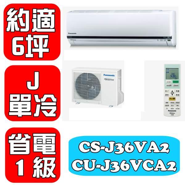 國際牌 《約適6坪》〈J系列〉變頻單冷分離式冷氣【CS-J36VA2/CU-J36VCA2】