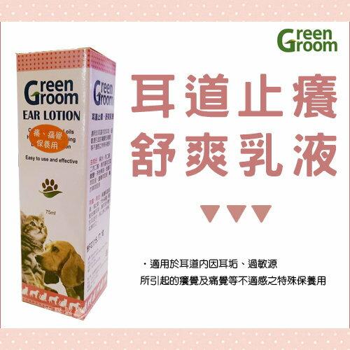 +貓狗樂園+ 美國Green Groom【耳道止癢舒爽乳液。犬貓適用。75ml】280元*清耳液 0