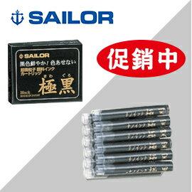 【永昌文具】SAILOR  寫樂 極黑卡式鋼筆墨水 (12支) / 盒