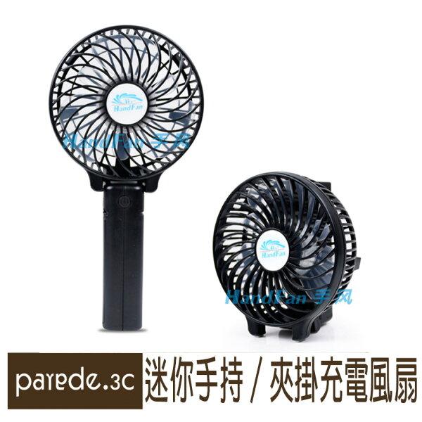 手風Handfan 手持摺疊風扇 可立可夾USB風扇 專利夾具 手持風扇 USB充電風扇 黑色【Parade.3C派瑞德】