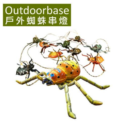 【露營趣】中和 Outdoorbase 戶外蜘蛛串燈 露營燈飾 露營小燈 露營串燈 21881