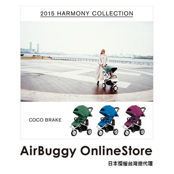AirBuggy 嬰兒推車/COCO BRAKE HARMONY COLLECTION 秋冬限定款(預購)