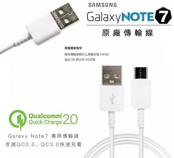 三星 Note7 原廠傳輸線 Type-C【USB TO Type C】支援其他相同接口手機,HTC 10 G5 華為 P9 P9+ 小米5