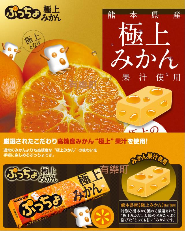有樂町進口食品 日本 味覺糖 UHA 極上橘子口味 軟糖 4902750870956 0