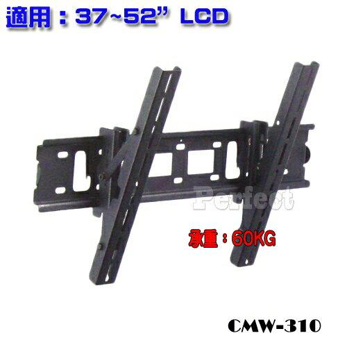 37~52吋液晶電視壁掛架 CMW-310 **免運費** 台灣製造 MIT