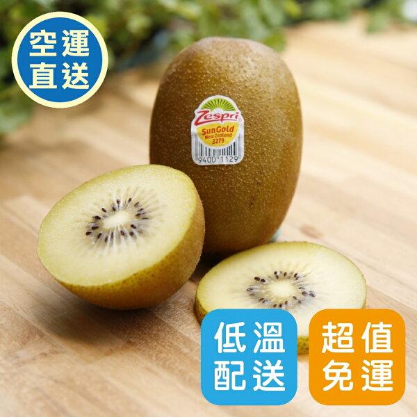 【免運】紐西蘭 Zespri 陽光金圓頭奇異果 15顆約1.5kg (5顆裝約500g/盒 ×3盒)