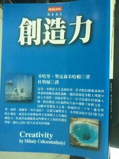 【書寶二手書T6/心理_IDE】創造力_原價450_杜明城, 米哈里.契克森米哈賴