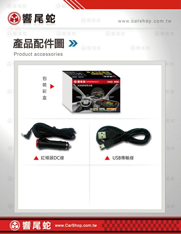 *限時破盤價* ELK 響尾蛇 HUD300 HUD-300 抬頭顯示器 GPS 測速器 可選配響尾蛇R1分離式雷達室外機(保固詳情請參閱商品描述) 5