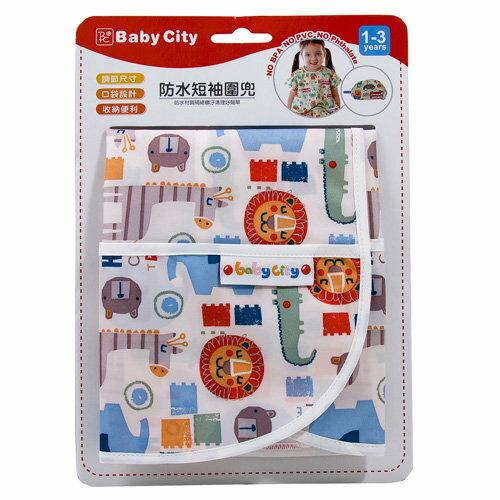 Baby City娃娃城 - 防水短袖圍兜(1-3A) 卡其色動物 2