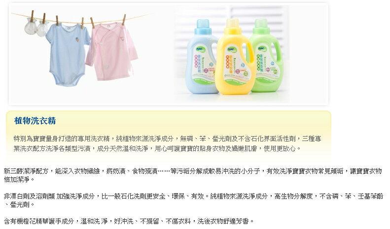 nac nac - 天然酵素洗衣精1罐+5補充包 + 超純水嬰兒潔膚柔濕巾80抽4串(12包) 超值組 1