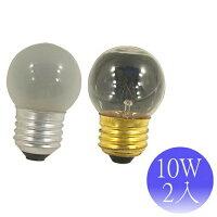 【順合】120V 10W E27 國民燈泡 小球燈泡(清光/磨砂)