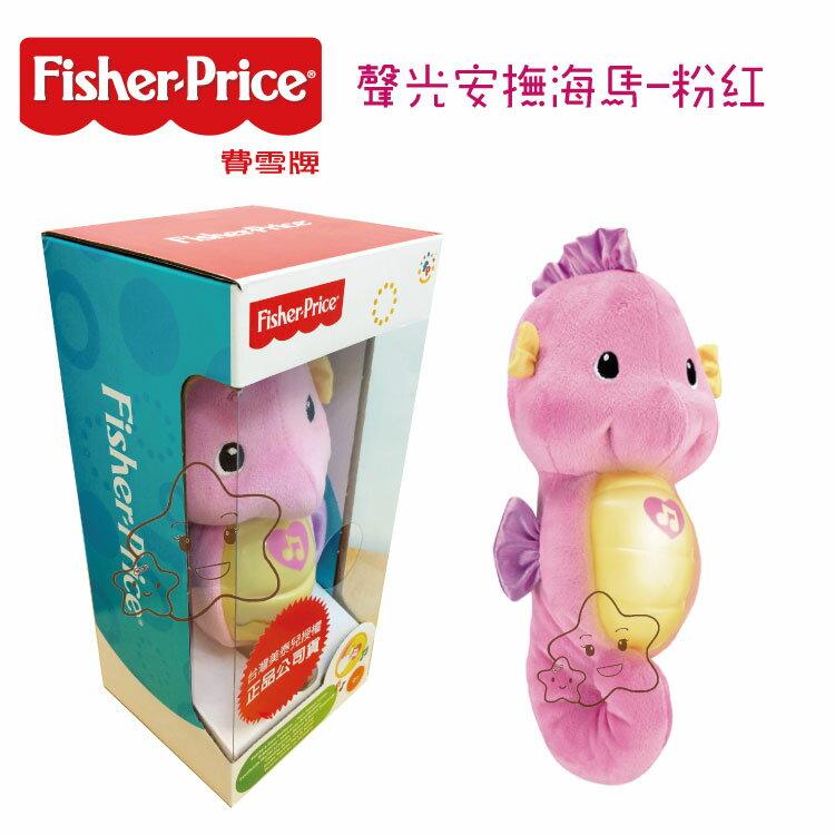 【大成婦嬰】費雪 Fisher Price 聲光安撫海馬(盒裝 / 公司貨) 0