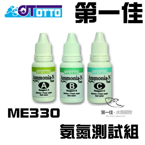 ^~第一佳水族寵物^~ OTTO奧圖氨氮測試組ME330 NH3 NH4測試劑 ~  好康
