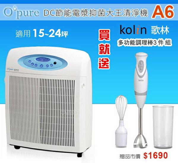 【送歌林三件組】【東森新聞採訪】大王 Opure DC節能電漿高效能HEPA空氣清淨機A6
