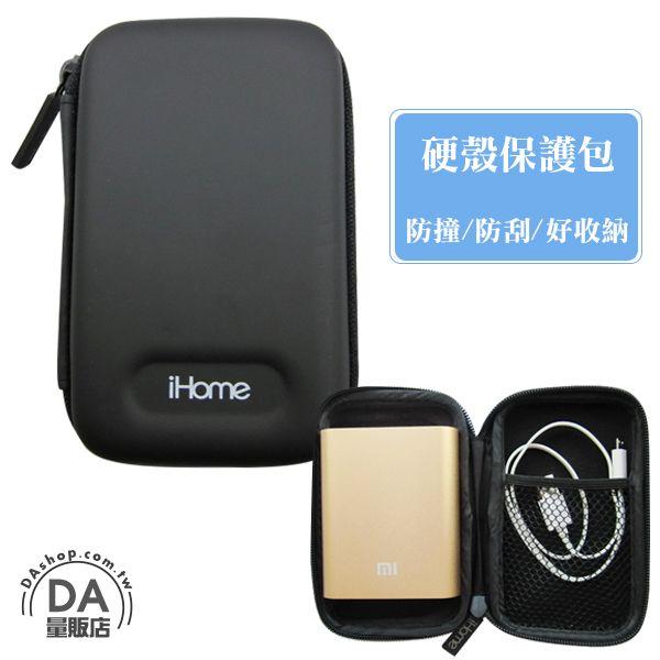 《DA量販店》全新 2.5吋 黑色 硬碟包 行動硬碟 保護套 硬殼 吸震 防撞 (39-079)