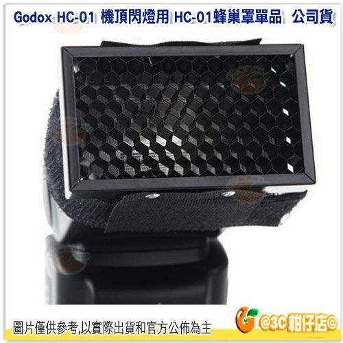 神牛 Godox HC-01 HC-01 機頂蜂巢罩 蜂巢片 公司貨 for 閃燈 通用型 閃光燈